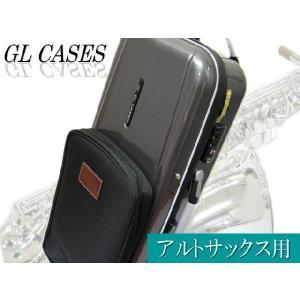 【送料無料】高級アルトサックスハードケース GL CASES(GLケース) ビッグベルにも対応! 3種のポケット付き!GLK-A【お取り寄せ】|merry-net