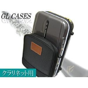 【送料無料】高級クラリネットハードケース GL CASES(GLケース) B♭クラリネット用 3種のポケット付き!GLK-CL【お取り寄せ】|merry-net