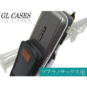 【送料無料】高級ソプラノサックスハードケース GL CASES(GLケース) ネック2本収納可能! 3種のポケット付き!GLK-S【お取り寄せ】 merry-net