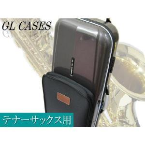 【送料無料】高級テナーサックスハードケース GL CASES(GLケース) ビッグベルにも対応! 3種のポケット付き!GLK-T【お取り寄せ】|merry-net