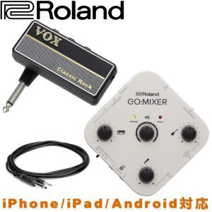 エレキギターの練習/配信に■Roland スマートフォン/iPad用ミキサー GO:MIXER|merry-net