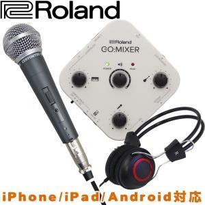 Roland ローランド スマートフォン用ミキサー GO:MIXER ダイナミックマイク+ヘッドフォンセット|merry-net