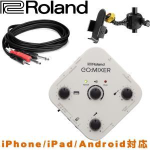 スマートフォンホルダー付■Roland スマートフォン用ミキサー GO:MIXER|merry-net