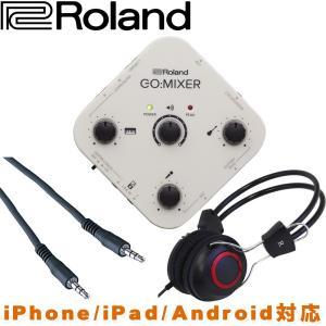 Roland スマートフォン・iPad用ミキサー GO:MIXER ヘッドフォン&ステレオミニケーブルセット|merry-net
