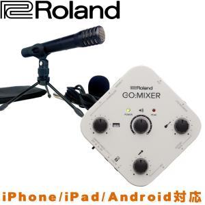 コンデンサーマイク付■Roland スマートフォンミキサー GO:MIXER ゴーミキサー|merry-net