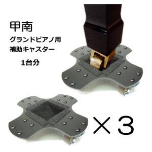 グランドピアノ用 補助キャスター 1台分(3つセット)日本製 merry-net