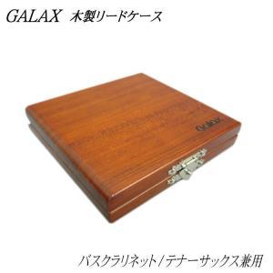 本商品はGALAXの木製リードケースです。 『バスクラリネット』または、『テナーサックス』のリードを...