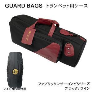 GARD BAGS トランペット用 ケース ファブリックレザー(ブラック/ワイン)/ガードバッグス(ガードバックス)|merry-net