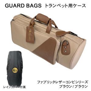 GARD BAGS トランペット用 ケース ファブリックレザー(ブラウン/ブラウン)/ガードバッグス(ガードバックス)|merry-net