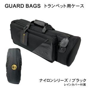 GARD BAGS(ガードバッグス)トランペット用シングル ケース ブラック/ガードバックス|merry-net