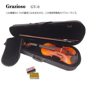 弾きやすい 初心者向け バイオリンセット GV-0 Grazioso 4点セット|merry-net