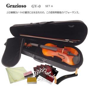 弾きやすい 初心者向け バイオリンセット GV-0 Grazioso 7点セット|merry-net