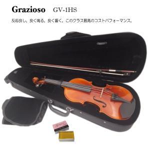 コスパ最高の音質 バイオリン Grazioso GV-1H 4点セット|merry-net