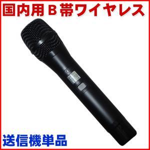 SOUND PURE B帯ハンドヘルド型ワイヤレスマイク 送信機単品 H-80112 受信機別売【サウンドピュア8000チューナー専用マイク】|merry-net