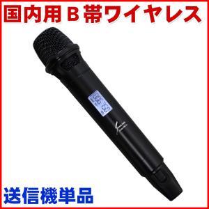 SOUND PURE サウンドピュア ワイヤレスマイク単品 v8011s (受信機別売)|merry-net