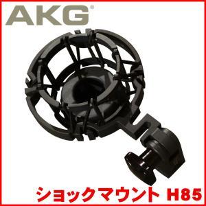 AKG ショックマウント H85 コンデンサーマイク用 マイクホルダー|merry-net