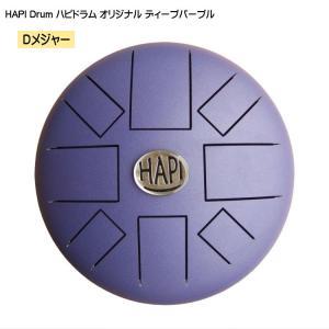 HAPI Drum オリジナル Dメジャー ディープパープル ハピドラム スリットドラム merry-net
