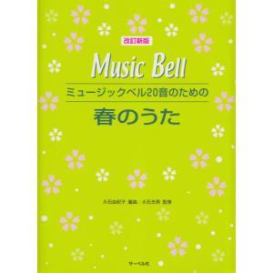 改訂新版■ミュージックベル20音のための 春のうた|merry-net