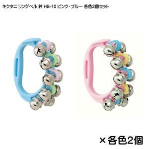 キクタニ リングベル 鈴 HB-10 ピンク ブルー 各色2個セット|merry-net