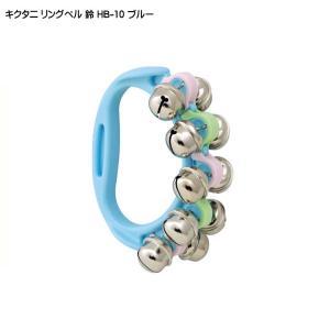 キクタニ リングベル 鈴 HB-10 ブルー 青|merry-net