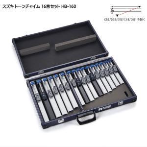 スズキ トーンチャイム 16音セット:HB-160(HB160)|merry-net