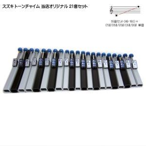 スズキ トーンチャイム 21音セット HB-210 HB210 当店オリジナルセット 鈴木楽器|merry-net