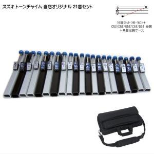 スズキ トーンチャイム 21音セット HB-210 HB210+ケース付 鈴木楽器|merry-net