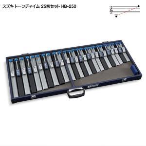 スズキ トーンチャイム 25音セット HB-250 鈴木楽器 クワイアチャイム|merry-net