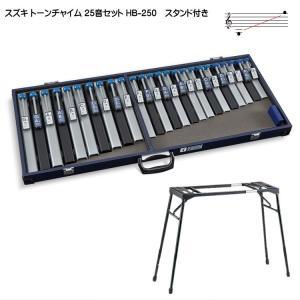 スズキ トーンチャイム 25音セット【スタンド付き】 HB-250 鈴木楽器 クワイアチャイム|merry-net