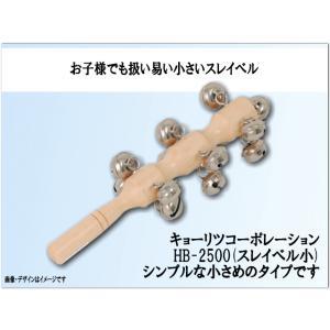 ハンドベル スレイベル 小 HB-2500|merry-net