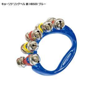 鈴 ハンドベル リングベル ブルー HB500|merry-net