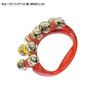 鈴 ハンドベル リングベル レッド HB500|merry-net