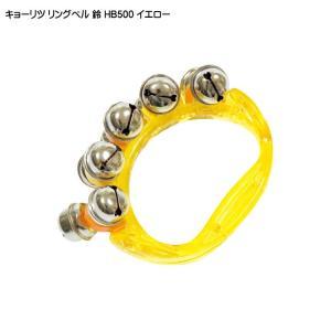 鈴 ハンドベル リングベル イエロー HB500|merry-net