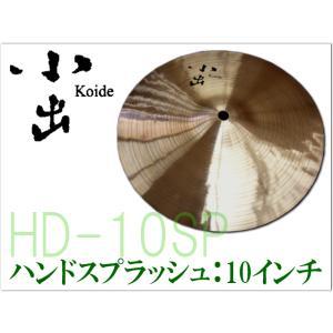 9/22入荷分:予約■小出シンバル ハンドスプラッシュシンバル 10インチ HD-10SP merry-net