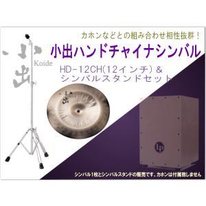 小出 ハンドチャイナシンバル 12インチ HD-12CH-CS-002(スタンド付きセット) merry-net