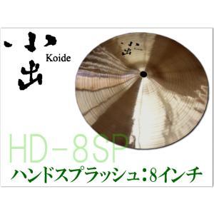 小出 ハンドスプラッシュシンバル 8インチ HD-8SP merry-net