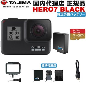 【セット内容】Go Pro HERO7 BLACK×1/GoPro推奨 Sandisk microS...