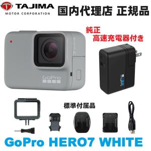 【セット内容】 GOPRO HERO7 WHITE×1/純正急速充電器×1  【主な仕様】 ●電池:...