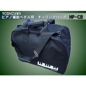 ピアノ補助ペダル用 ソフトケース キャリングケース YOSHIZAWA HP-CB