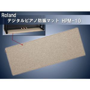 防振 防音マット ジュータン 電子ピアノ用 デジタルピアノ用 ローランド Roland HPM-10|merry-net