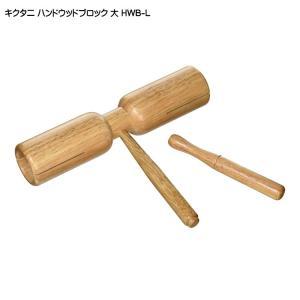 キクタニ ハンドウッドブロック 大 持ち手付きタイプ HWB-L Wood Block|merry-net