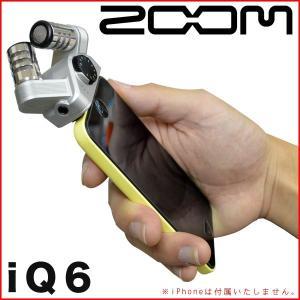 ZOOM iQ6 XY型外付けマイク Lightningコネクター用|merry-net