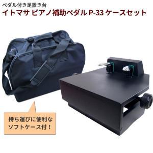 ピアノ補助ペダル ケース付き イトマサ P-33 台付き補助ペダル