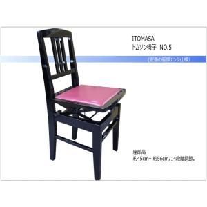【送料無料】トムソン椅子 NO.5(NO5) 座面エンジ/イトマサ製 背付きピアノ椅子/14段階調整|merry-net