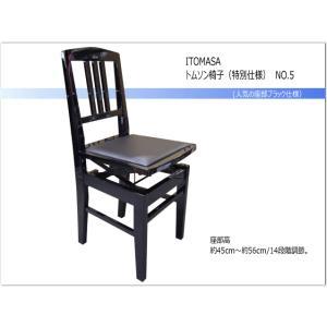 【送料無料】トムソン椅子 NO.5(NO5) 座面ブラック/イトマサ製 背付きピアノ椅子/14段階調整