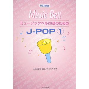 ミュージックベル20音のための J−POP|merry-net