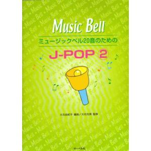ミュージックベル20音のための J−POP(2)|merry-net