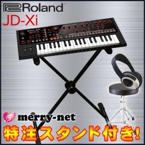 Roland JD-Xi シンセサイザー 充実のセット(座奏向きオリジナルX型スタンド/キーボードイ...