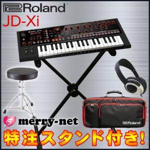 Roland JD-Xi シンセサイザー 充実のセット(純正ソフトケース/座奏向きオリジナルX型スタ...