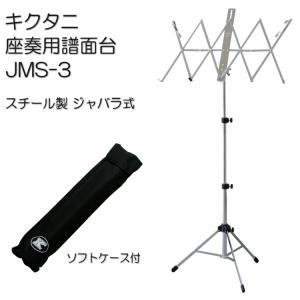 ケース付き■キクタニ 折りたたみ式 座奏用 譜面台 JMS-3 ジャバラ式 KIKUTANI|merry-net